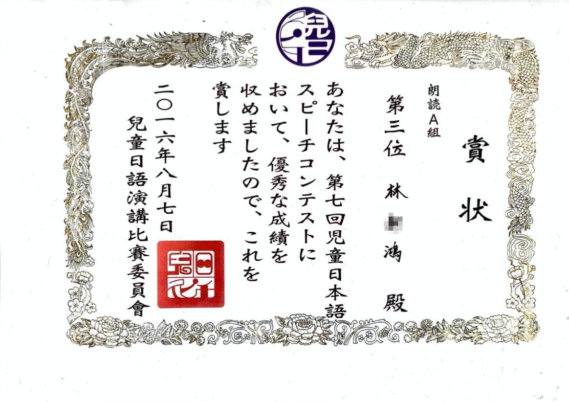 線上日語 獎狀