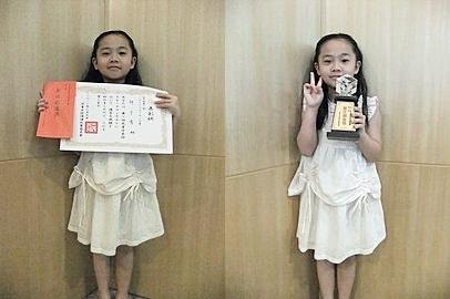 線上日語 小女生獎狀